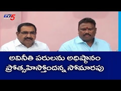 Internal Disputes In Ramagundam TRS Party | MLA Somavarapu Satyanarayana | TV5 News