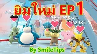ยิมใหม่ โปเกม่อน โก EP1 New Gym ระบบใหม่ อัพเดทใหม่ล่าสุด Pokemon Go By SmileTips