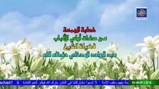 من صفات أولي الألباب /خطبة الجمعة / للشيخ عبد الواحد المدخلي حفظه الله