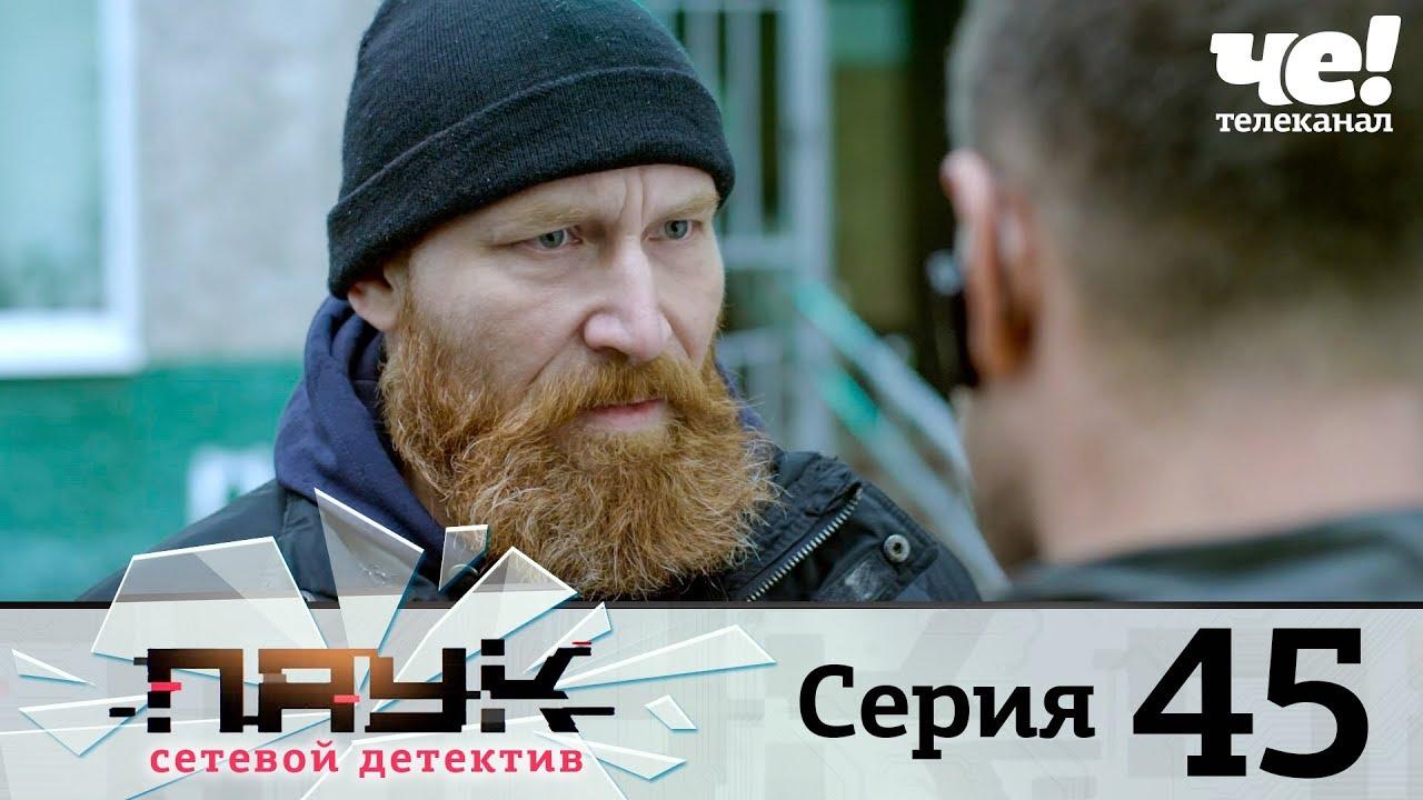 Паук   Сезон 1   Серия 45