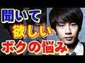 【内面暴露】軽妙トークのKAT-TUN・中丸雄一。爆笑の陰で抱える意外な悩みとは?