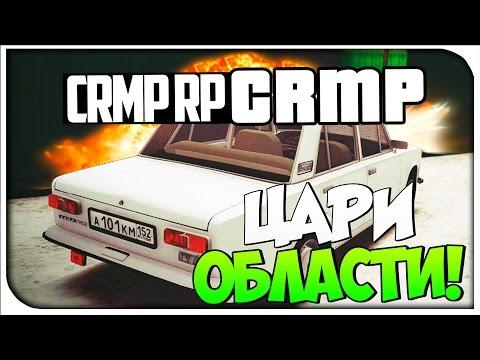 Цари области!- CRMP #75[ CRMP Role Play]
