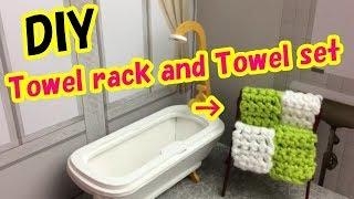 DIY Miniature Towel rack and Towel set (ミニチュア タオルラック&タオルセット)