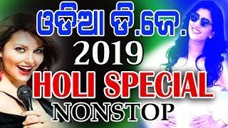 ODIA DJ NONSTOP REMIX - HOLI SPECIAL 2019 NONSTOP DJ REMIX