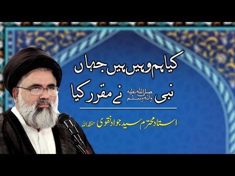 Kya Hum wahin hai jahan Nabi saww ne muqarar kia thaa | Ustad e Mohtaram Syed Jawad Naqvi