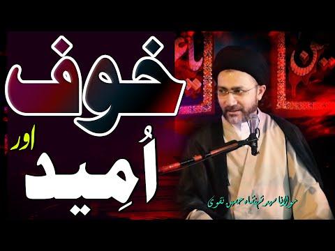 Khauf Aur Ummeed.. | Maulana Syed Shahenshah Hussain Naqvi | 4K