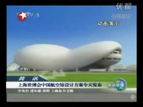 China Aviation Enterprise Pavilion
