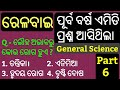Railway Previous Year Questions in Odia !! Part - 6 !! Railway Group d Question Paper 2014 thumbnail