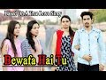 Bewafa Hai Tu| Heart Touching True Love Story 2018 | Latest Hindi New Song | By  AMIT MISHRA