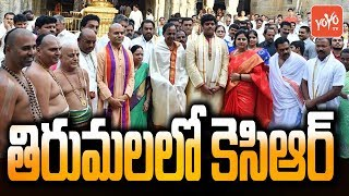 KCR Tirupati Tour | Telangana CM KCR Along With Family Visits Tirumala | #KCR
