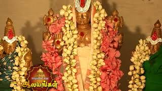 Arputham Tharum Alayangal - Episode 1058 - August 18, 2017 - Best Scene