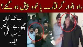 Rao Anwar Arrested | NaqeebUllah Case | Neo News