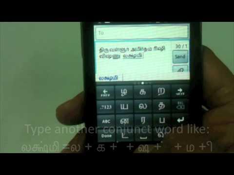 Tamil typing keyboard software : Panini Keypad