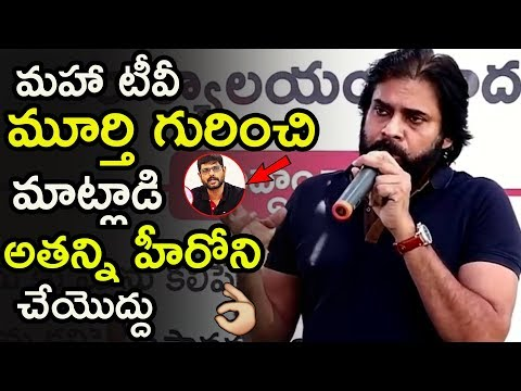 Pawan Kalyan Counter To Maha News Murthy For Commenting On Janasena Party | Movie Blends