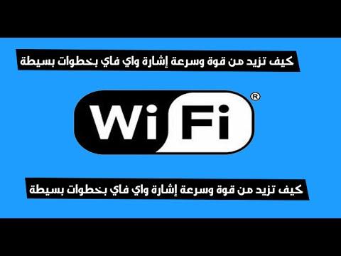 شرح تقوية اشارة الوايرلس Wireless و الواي فاي WiFi