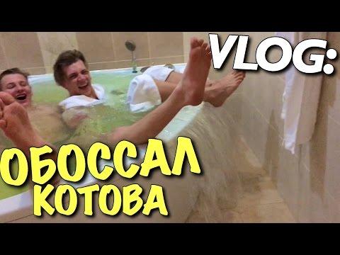 VLOG: ПОКАЗАЛ ПИСЮН и ОБОССАЛ КОТОВА / Андрей Мартыненко