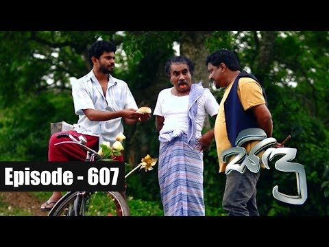 Sidu | Episode 607 04th December 2018