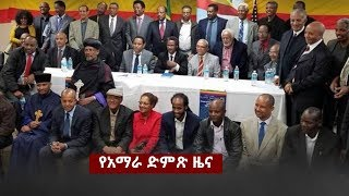 Voice of Amhara Daily Ethiopian News February 21, 2018