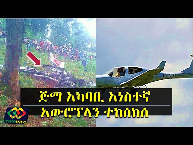 Abyssinian Flight Owned Training Aircraft Crashes In Jimma Zone