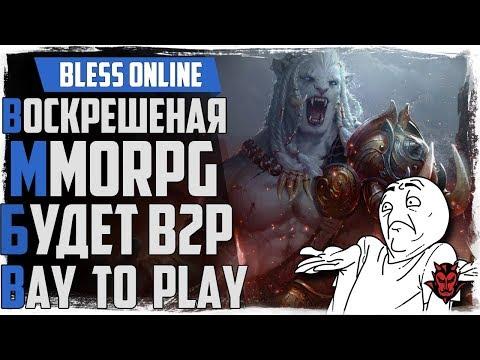 Bless online воскреснет 2018! Buy to Play! Шоп в игре / НРД и новая информация!