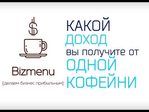 бизнес план кофе в пробках что стоит отметить