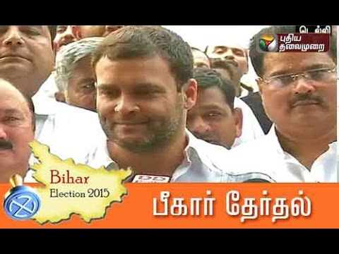 Rahul Gandhi Adressing the Press about Bihar election results