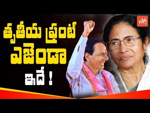 తృతీయ ఫ్రంట్ ఎజెండా.. KCR's Third Front Agenda - Mamata Banerjee - Politics News | YOYO TV Channel