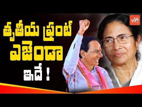 తృతీయ ఫ్రంట్ ఎజెండా.. KCR's Third Front Agenda - Mamata Banerjee - Politics News | YOYO TV Channel