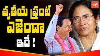 తృతీయ ఫ్రంట్ ఎజెండా.. KCR's Third Front Agenda - Mamata Banerjee - Politics News