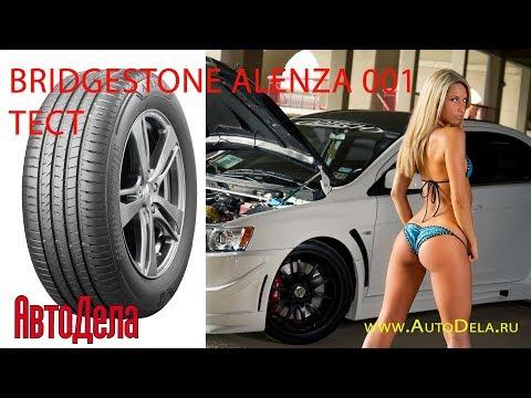 Тестируем Bridgestone Alenza 001 - летние шины для кроссоверов
