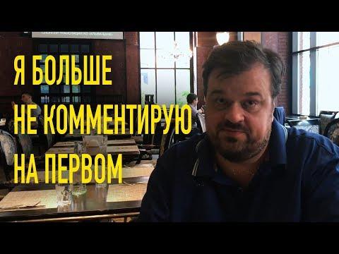 Молния! Василий Уткин: «Я больше не комментирую Чемпионат мира на Первом»