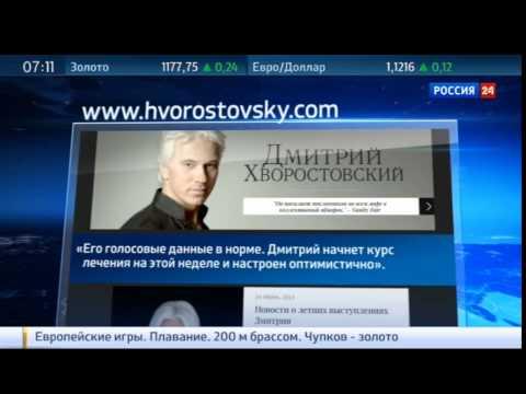 Новости России Дмитрий Хворостовский серьёзно болен и отменил свои гастроли 25 июня 2015