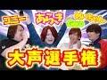 歌い手最強の声量は誰だ!?【大声選手権!!!】 thumbnail