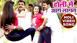 Pawan Singh (2018) सुपरहिट होली VIDEO SONG Akshara, Priyanka Singh Holi Me Aag Lagal Holi Song