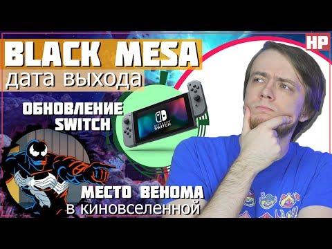 Дата выхода Black Mesa, Обновление Switch, Место Венома в киновселенной