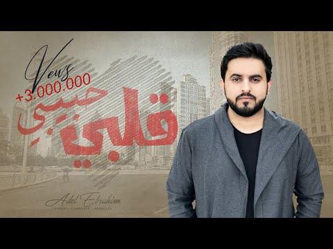 Download  عادل ابراهيم - قلبي حبيبي حصرياً | 2017 Gratis, download lagu terbaru