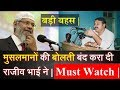 Rajiv Dixit : Shut Mouth Of Muslims In Court Excellent Speech.