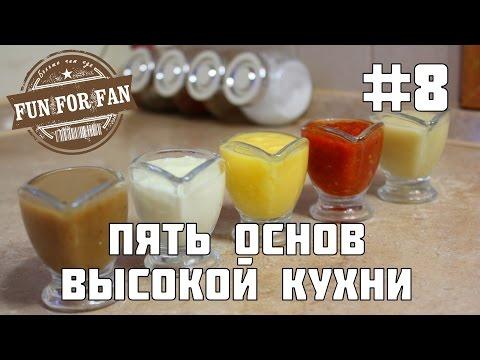 #8 Пять соусов - Пять основ высокой кухни - Пряности и страсти - Киноеда