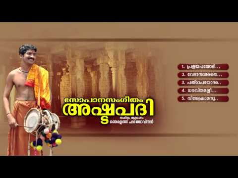 അഷ്ടപദി | ASHTAPADHI | Sopana Sangeetham | Hindu Devotional Songs