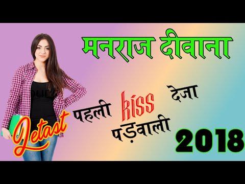 मनराज गुर्जर का धमाका 2018!!पहली kiss देजा पड़वाली-pahli kiss dejaa padwali ||By Manraj gurjar||RDS__