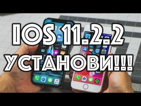 iOS 11.2.2 - обязательно ставить! (iPhone 5S стал медленнее?)
