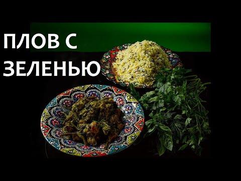 Сталик: Азербайджанский плов сабзи-говурма