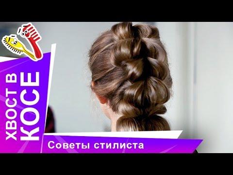 Хвост в косе. Прическа на длинные волосы. Советы стилиста. StarMediaKids