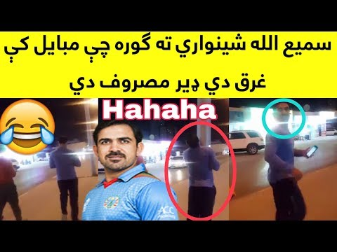 Afghanistan Cricket Player Samiullah Shinwari Funny Movements On The Road During Using Mobile Phone