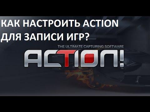 Как настроить action для записи игр?(HD 1080)