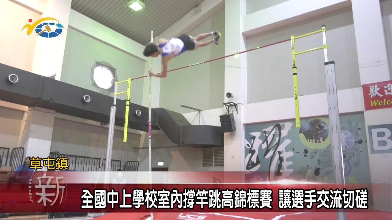 20210325 民議新聞 全國中上學校室內撐竿跳高錦標賽 讓選手交流切磋