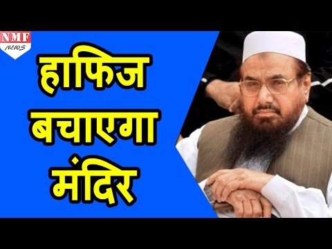 Hafiz Saeed का नया फरमान, Pakistan में नहीं टूटने देगा Hindu Temple| Don't Miss !!!