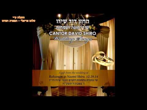 שירי חופה: החזן דוד שירו ובנו רחמים הי״ו Wedding song's : Cantor david & Rahamim shiro