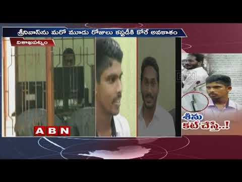 YS Jagan attack Case | Three more days SIT custody likely for Accused Srinivas Rao