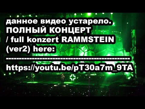 Rammstein Live aus St. Petersburg 13.02.2012
